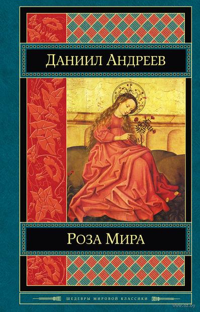 Роза Мира. Даниил Андреев