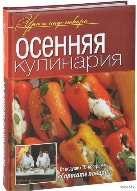 Осенняя кулинария — фото, картинка