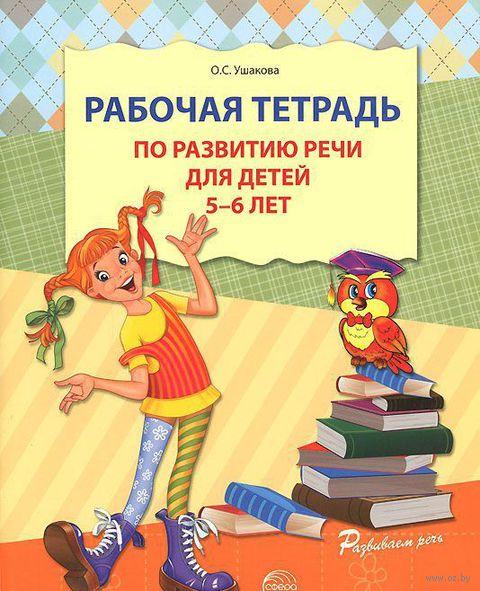 Рабочая тетрадь по развитию речи для детей 5-6 лет. Оксана Ушакова