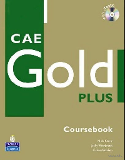 CAE Gold Plus Coursebook (+ Access Code + 2CD-ROM). Ник Кенни, Джеки Ньюбрук