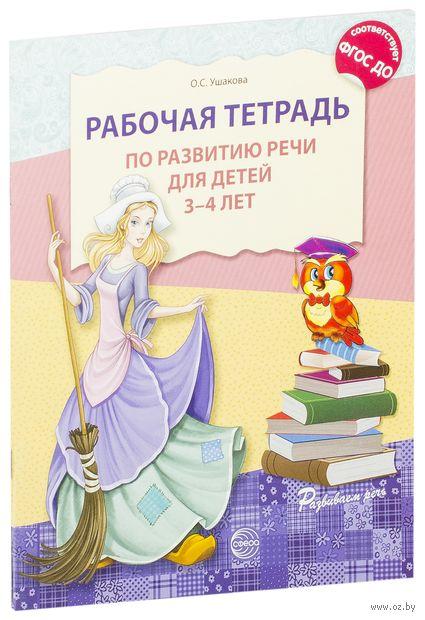 Рабочая тетрадь по развитию речи для детей 3-4 лет. Оксана Ушакова