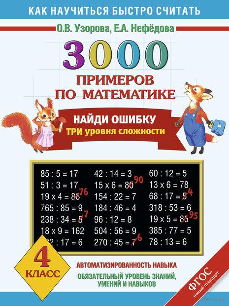 3000 примеров по математике. Найди ошибку. 4 класс. Ольга Узорова