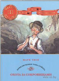 Охота за сокровищами, Приключения Тома Сойера (м). Марк Твен