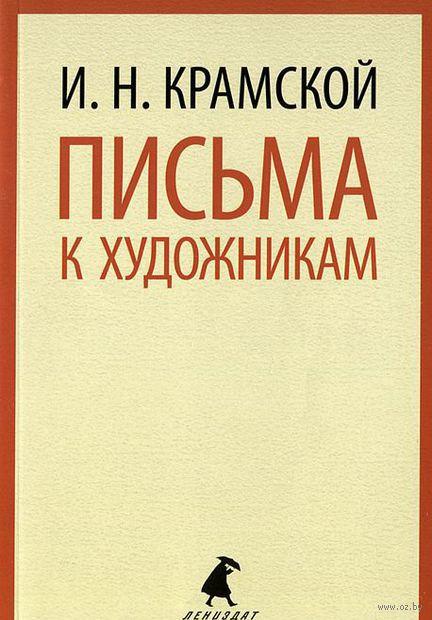 Письма к художникам. Иван Крамской