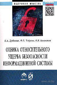 Оценка относительного ущерба безопасности информационной системы. Е. Дубинин, Ф. Тебуева, Владимир Копытов