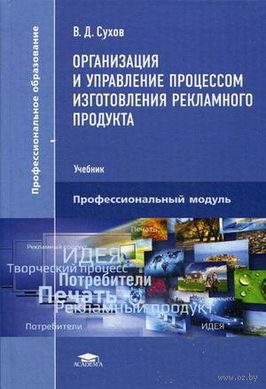 Организация и управление процессом изготовления рекламного продукта. Владимир Сухов