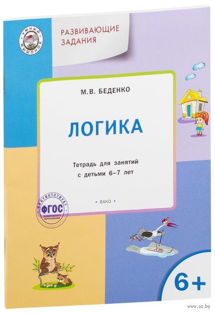 Развивающие задания. Логика. Тетрадь для занятий с детьми 6-7 лет. Марк Беденко