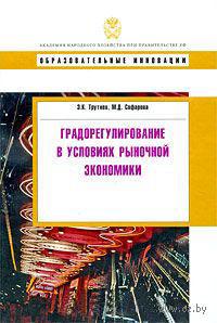 Градорегулирование в условиях рыночной экономики. Эдуард Трутнев, Мария Сафарова