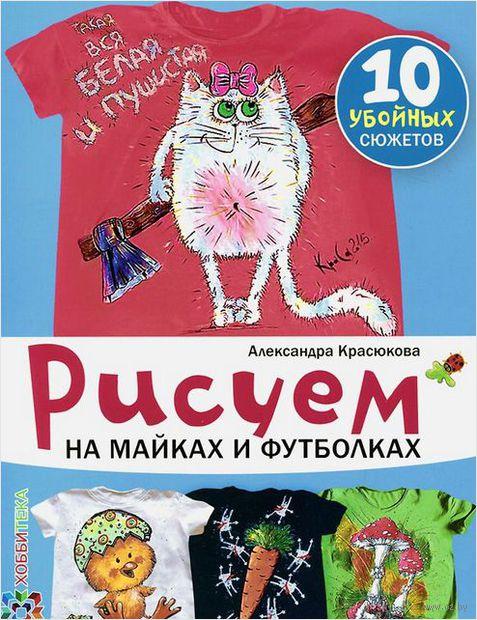 Рисуем на майках и футболках. Александра Красюкова