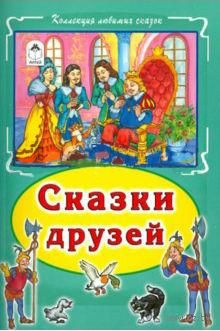 Сказки друзей. Роман Кобзарев, Анна Зобнинская
