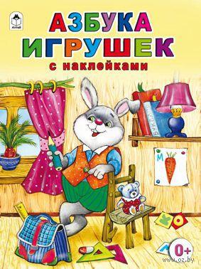 Азбука игрушек. Владимир Борисов