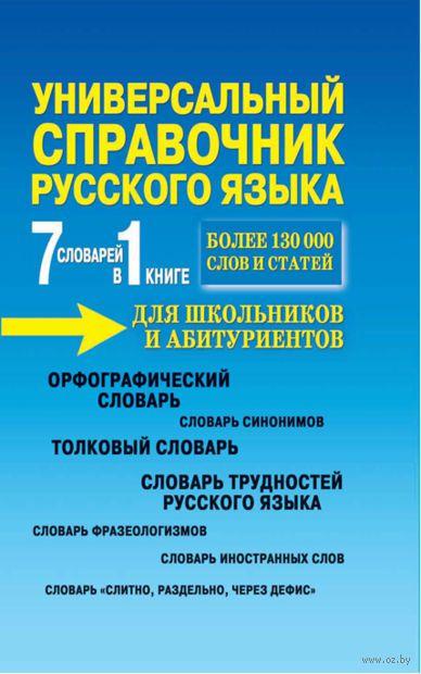 7 словарей в 1 книге. Универсальный справочник русского языка. П. Русаков