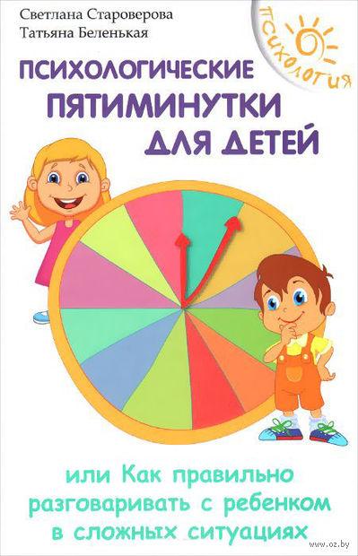 Психологические пятиминутки для детей. Татьяна Беленькая, Светлана Староверова