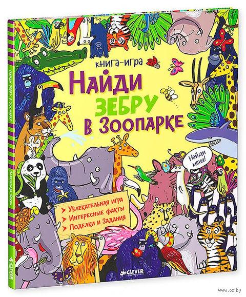 Найди зебру в зоопарке — фото, картинка
