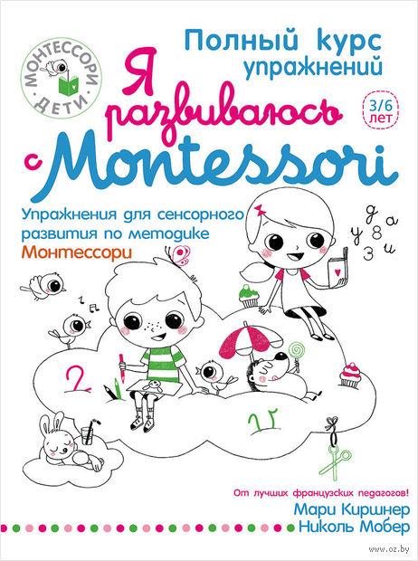 Я развиваюсь с Montessori. Мари Киршнер