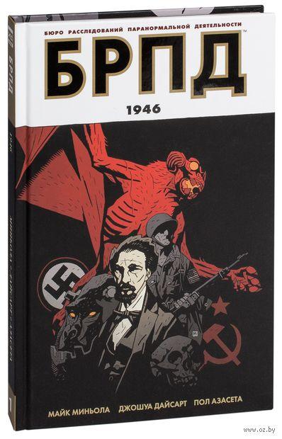 БРПД. 1946 — фото, картинка