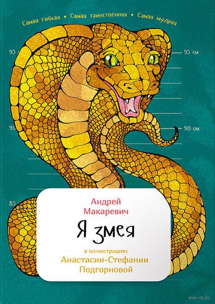Я змея. Андрей Макаревич
