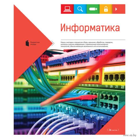 """Тетрадь полуобщая в клетку """"Информатика"""" (36 листов)"""