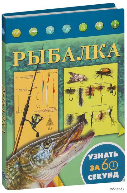 Рыбалка. Н. Хмелевская