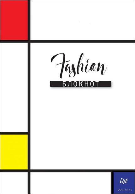 Fashion блокнот — фото, картинка