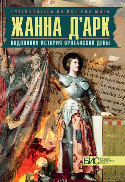 Жанна д'Арк. Подлинная история Орлеанской девы — фото, картинка