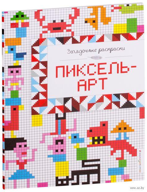 Пиксель-арт — фото, картинка