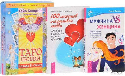 100 секретов любви. Мужчина vs Женщина. Таро любви (комплект из 3-х книг + 78 карт) — фото, картинка