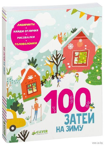 100 затей на зиму — фото, картинка