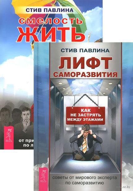 Лифт саморазвития. Смелость жить (комплект из 2-х книг) — фото, картинка