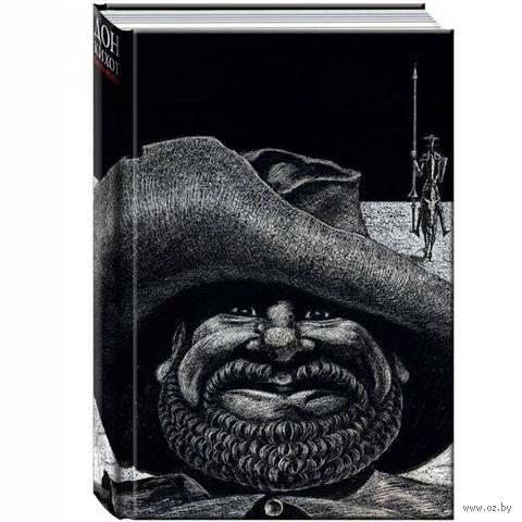 Дон Кихот (в двух томах) — фото, картинка