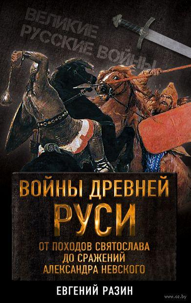 Войны Древней Руси — фото, картинка