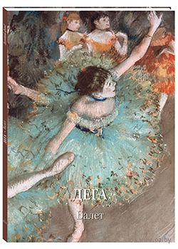 Дега. Балет — фото, картинка