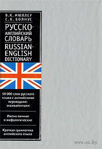 Русско-английский словарь. Владимир Мюллер, С. Боянус