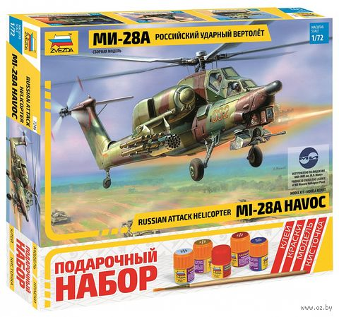 """Подарочный набор """"Российский вертолет Ми-28А"""" (масштаб: 1/72)"""