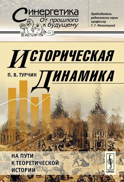 Историческая динамика. На пути к теоретической истории — фото, картинка
