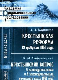 Крестьянская реформа 19 февраля 1861 года. Крестьянский вопрос в законодательстве и в законодательных комиссиях после 1861 года — фото, картинка