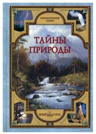 Тайны природы. Виктор Калашников, Светлана Лаврова