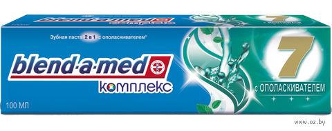 """Зубная паста """"Комплекс 7. С oполаскивателем"""" (100 мл)"""
