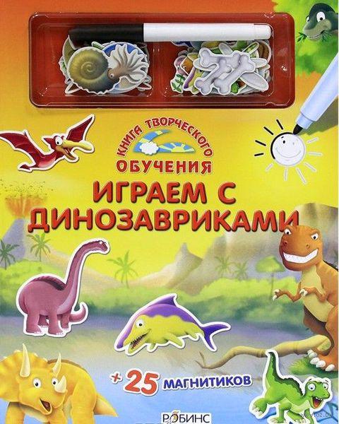 Играем с динозавриками. Бренда Эпслей