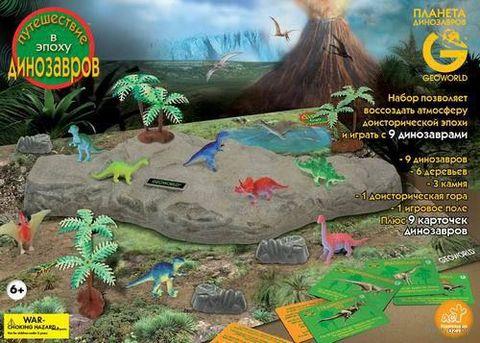 "Набор фигурок ""Эпоха Динозавров"" (9 шт)"