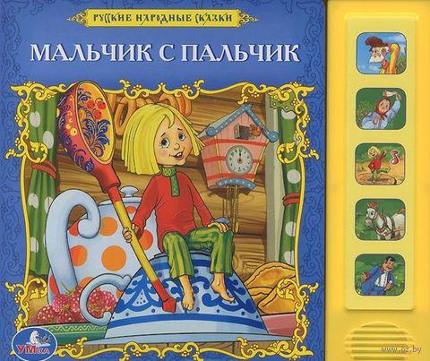 Мальчик с пальчик. Книжка-игрушка — фото, картинка