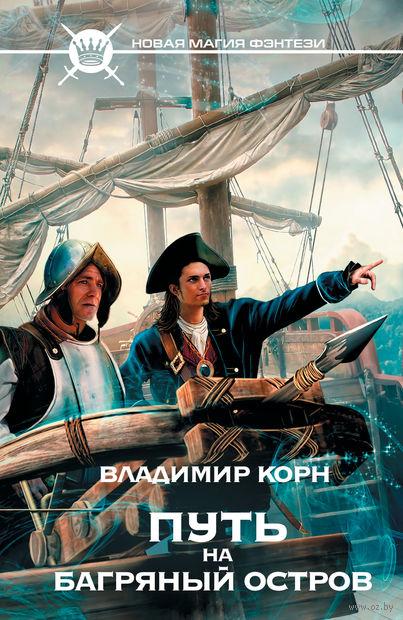 Путь на Багряный остров. Владимир Корн