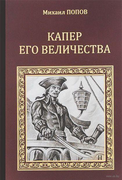Капер Его Величества. Михаил Попов