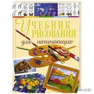 Учебник рисования для начинающих — фото, картинка