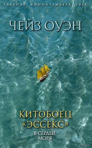 """Китобоец """"Эссекс"""". В сердце моря. Чейз Оуэн"""