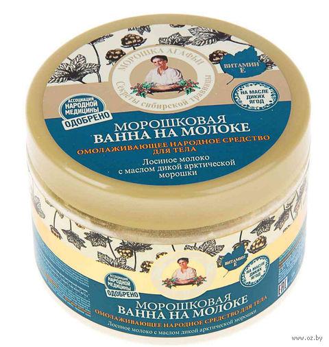 "Ванна для тела ""На молоке. Морошковая"" (500 мл) — фото, картинка"