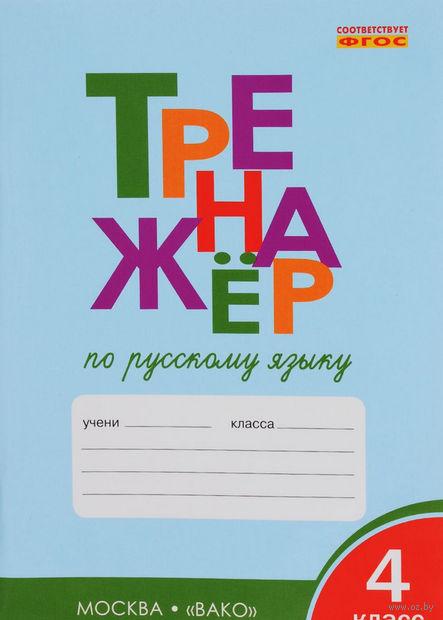 Русский язык. 4 класс. Тренажер. Татьяна Шклярова