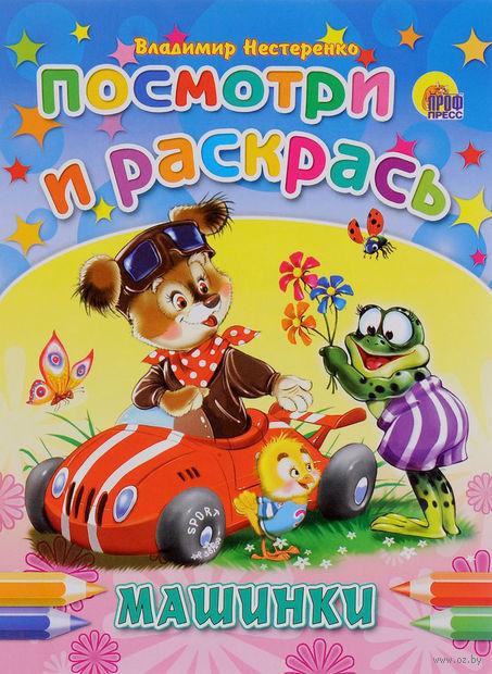 Машинки. Владимир Нестеренко