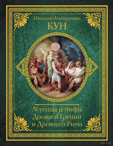 Легенды и мифы Древней Греции и Древнего Рима — фото, картинка