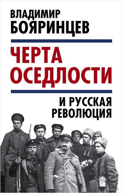 """""""Черта оседлости"""" и русская революция — фото, картинка"""